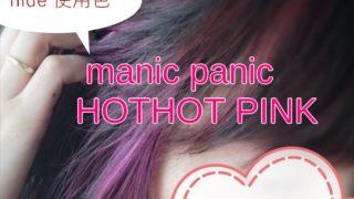 カラーバター マニックパニック ピンク ブリーチなし